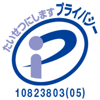 プライバシーマーク 17000123(06)